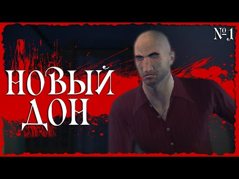 НОВЫЙ ДОН #1 - ПРОХОЖДЕНИЕ (КРЁСТНЫЙ ОТЕЦ 2 / The Godfather 2)