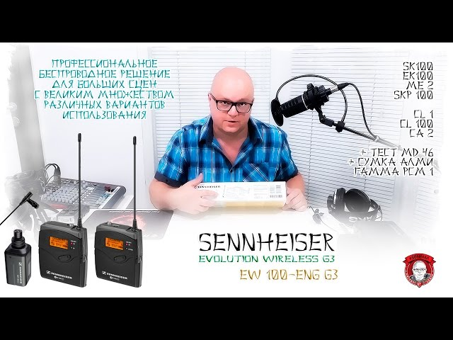 Радиосистема Sennheiser EW 100-ENG G3. Подробное знакомство и unboxing (видео и фото)