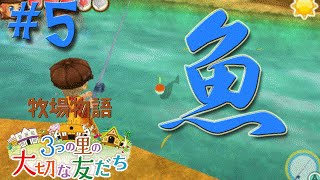 【実況】牧場物語 3つの里の大切な友だち〜魚〜【#5】