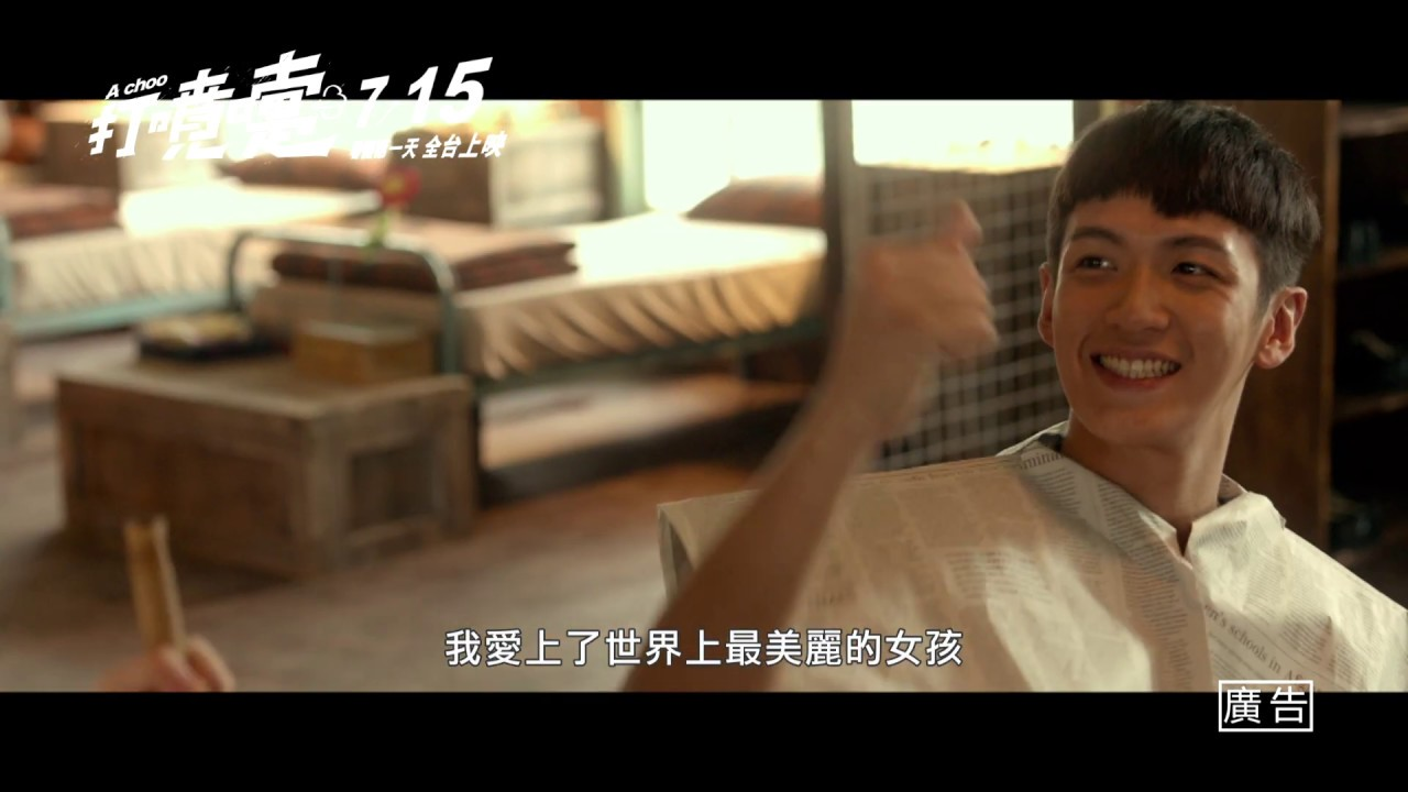 7.15《打噴嚏》A Choo