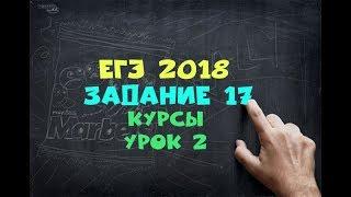 Задание 17 урок 2 ЕГЭ 2018 математика профильный уровень