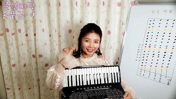 윤설미랑 손풍금 배우기 - 3강. 왼손의 원리(accordion, 아코디언)