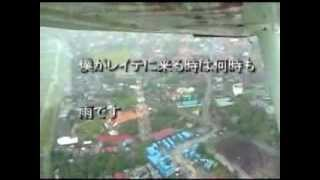 captainyamaの僕達のレイテleyte 戦記(空撮編)