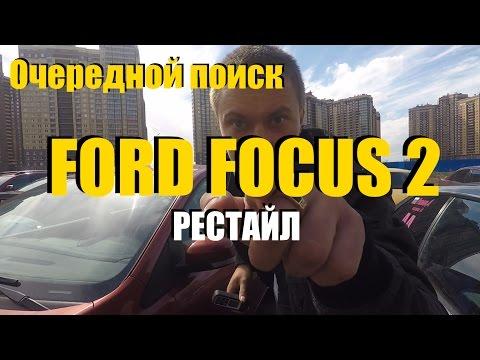 Очередной поиск Форд Фокус 2 Рестайл. ClinliCar автоподбор спб.