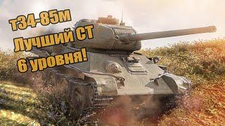 т-34-85М Лучший премиумный средний танк 6 уровня. Честный обзор