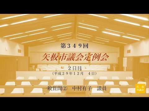 20171204第349回定例会2 2(一般質問中村有子議員)