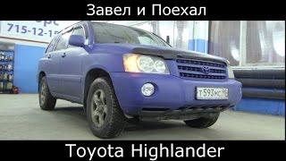 """Тест драйв Toyota Highlander (обзор) """"за что такие деньги"""" интервью с владельцем."""