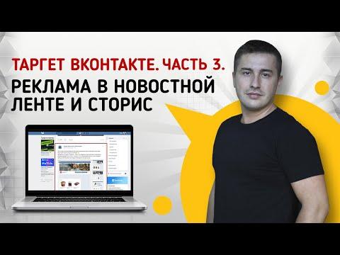 Как настроить прибыльный таргет ВКонтакте. Таргетированная реклама в ВК - Часть 3.