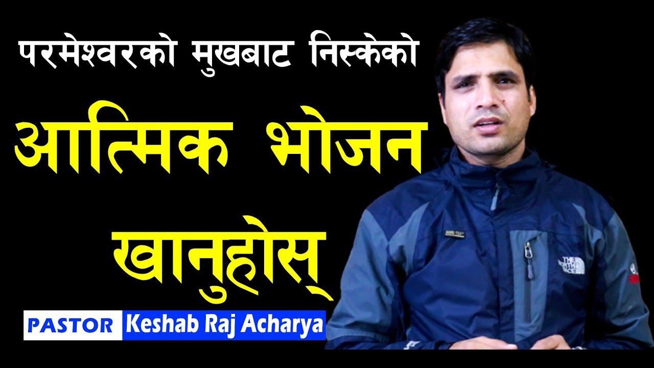 EAT SPIRITUAL BREAD DAILY CAME OUT OF GOD'S MOUTH    Keshab Acharya (Nepali Sermon)
