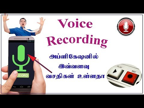Extreme Voice Recording App For Android