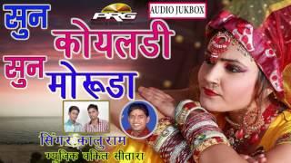 सुण कोयलड़ी सुण मोरुड़ा || Kalu Ram || New Superhit Song || Audio Jukebox || PRG