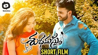 Shubhamastu Telugu Short Film | A Film By MSK | Latest Telugu Short Films | Khelpedia