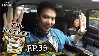The Driver EP.35 - ดีเจอ๋อง