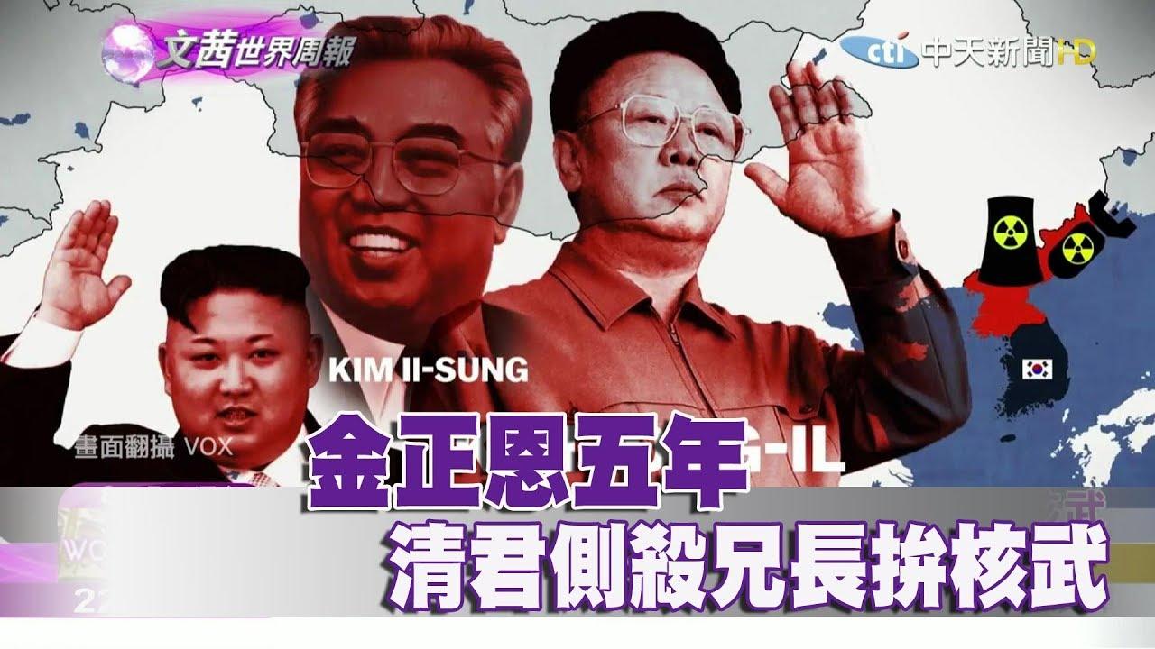 《文茜世界周報》金正恩五年 清君側殺兄長拚核武 2017.08.05  Sisy's World News【完整版-FULL HD】