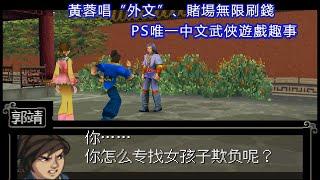 """黃蓉唱""""外文""""歌、賭場無限刷錢...PS上唯一武俠遊戲中的趣事"""