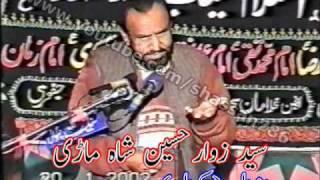 Zakir Syed Zawar Hussain Shah Mari (Part 1/3) | Minwal, Chakwal