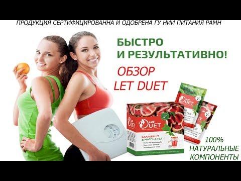 ОБЗОР Let Duet - биокомплекс для похудения 2018 года
