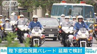 即位パレード延期を検討 台風19号の影響(19/10/17)