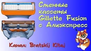 Сменные кассеты (лезвия) для бритья Gillette Fusion (Джилет Фьюжен) с Aliexpress (алиэкспресс)