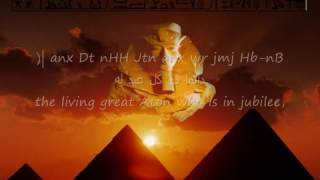 Ancient Egyptian Music   hieroglyphic song   Mohamed Maged