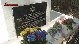 Под Киевом реконструировали братскую могилу евреев