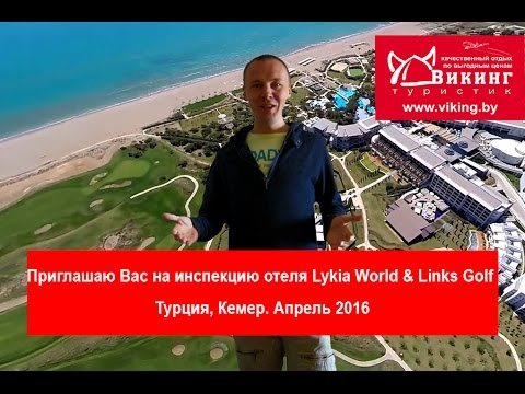 Lykia World & Links Golf