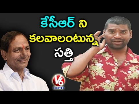 Bithiri Sathi Wants To Meet CM KCR Over Ration Rice | Teenmaar News