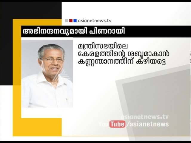 Pinarayi Vijayan congratulates Alphons Kannanthanam