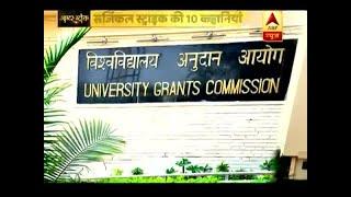 Master Stroke: UGC asks universities to celebrate September 29 as