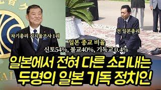 """일본에서 전혀 다른 소리내는 두명의 일본 정치인, """"알고보니 기독교인"""""""
