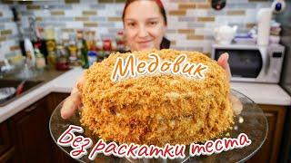 Как приготовить Торт Медовик БЕЗ раскатки теста Рыжик цыганка готовит