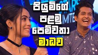පියුමිගේ පළමු පෙම්වතා මාධව - Derana Champion Stars Unlimited Thumbnail