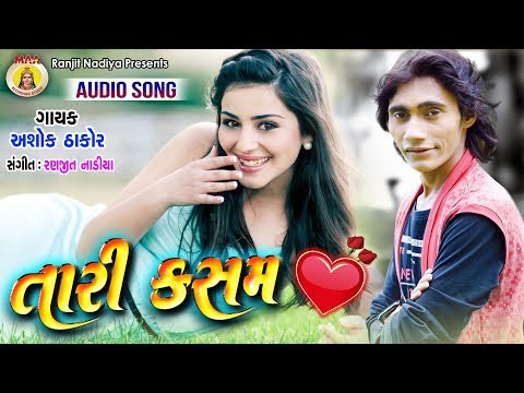 TARI KASAM || ASHOK THAKOR || BEWAFA  LOVE SONG || New Sad Song 2  MAA STUDIO thumbnail