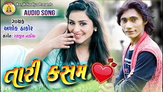 TARI KASAM || ASHOK THAKOR || BEWAFA LOVE SONG || New Sad Song 2 MAA STUDIO
