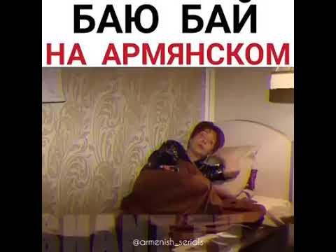 Песня Спокойной ночи армянский мотив