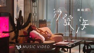 陳綺貞 Cheer Chen【沙發海 Sofa Sea】Official Music Video