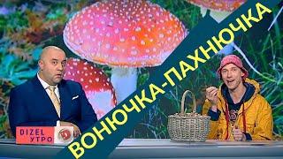 Как из Путина сделали вонючку-пахнючку | Дизель Утро
