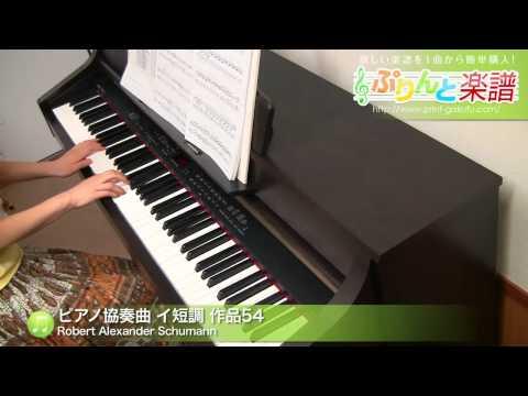ピアノ協奏曲 イ短調 作品54 R.Schumann
