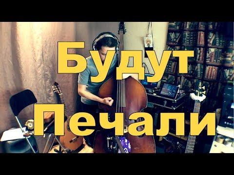 Будут Печали – Cover – Василий Уриевский