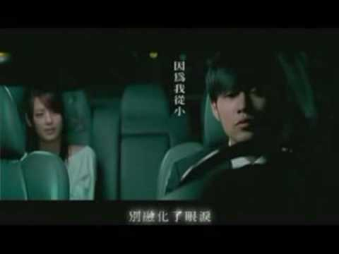 Jay Chou The Longest Movie Zui Chang De Dian Ying
