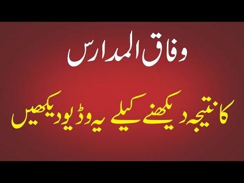 Wifaqulmadaris result  || Wifaq ul madaris result  ||  وفاق المدارس کا نتیجہ