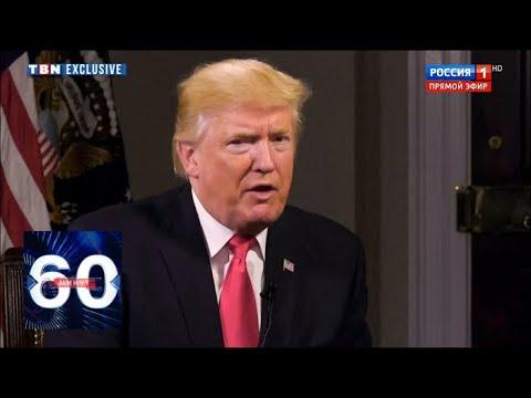 """""""Отключить Россию одним кликом"""": оружие США, о котором не знает Трамп. 60 минут от 17.06.19"""
