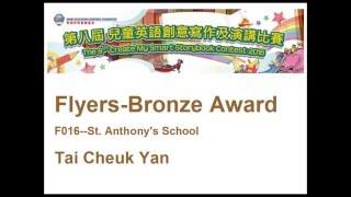 第八屆《兒童英語創意寫作及演講比賽》Flyers銅獎--F0