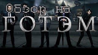 Готэм / Gotham ( Cериал ) Обзор