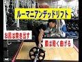 ルーマニアンデッドリフト(バーベル)【糸井トレーナー】