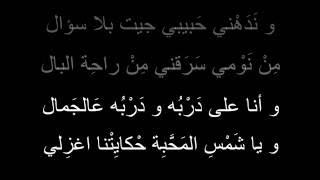 Fairuz - Ana La Habibi - فيروز - أنا لَحبيبي - (From 'To Assi' Album) + Translation + subtitles