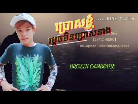 ប្រោសខ្ញុំម្ដេចមិនប្រោសនាង (brozin Cambodia)
