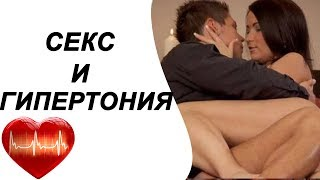Секс и гипертония: да или нет?