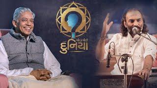 Sairam Dave at Jova jevi duniya | Adalaj Trimandir | Closing Ceremony