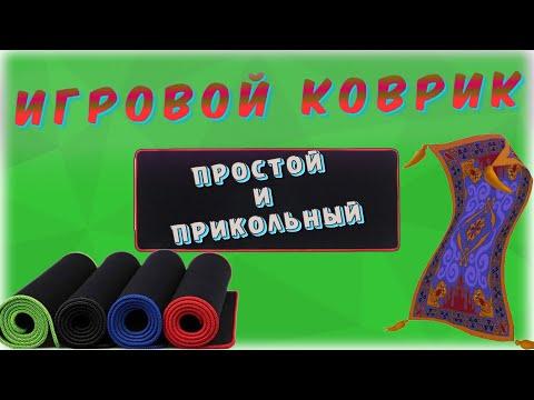 ИГРОВОЙ КОВРИК для мышки / обзор и расспаковка / AliExpress
